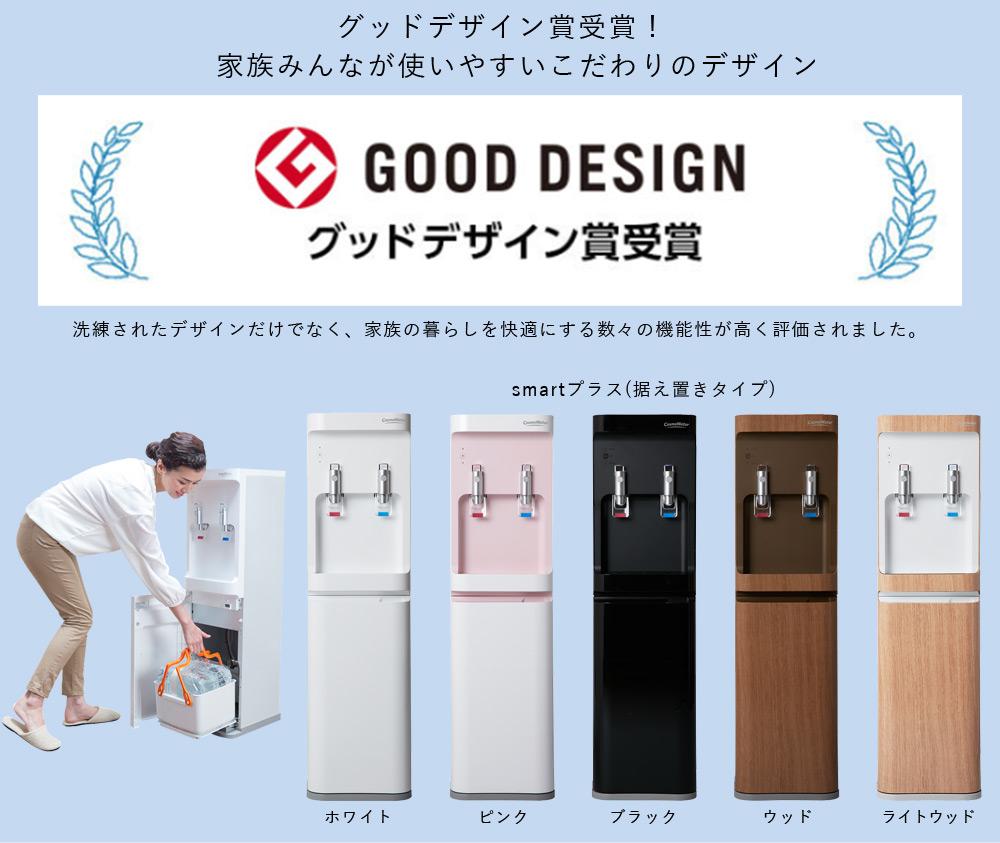 グッドデザイン賞受賞! 家族みんなが使いやすいこだわりのデザイン GOOD DESIGN(グッドデザイン)賞受賞 洗練されたデザインだけでなく、家族の暮らしを快適にする数々の機能性が高く評価されました。 smartプラス(据え置きタイプ)