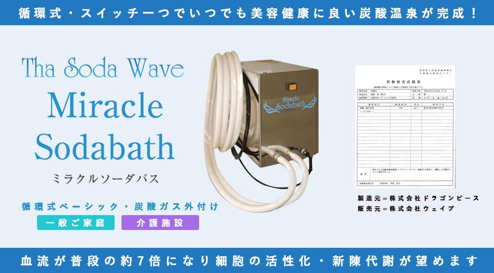循環式・スイッチ一つでいつでも美容健康に良い炭酸風呂が完成! 一般ご家庭・介護施設のどちらの方にもお喜び頂いております。 血流が普段の約7倍になり細胞の活性化・新陳代謝が望めます